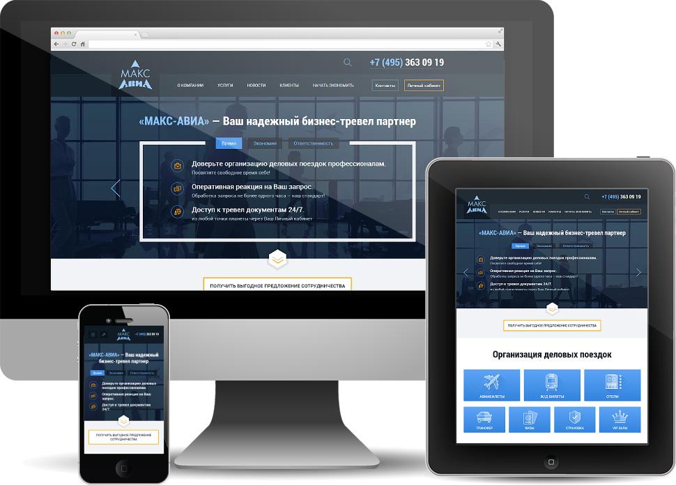 Создать сайт с личным кабинетом для клиентов
