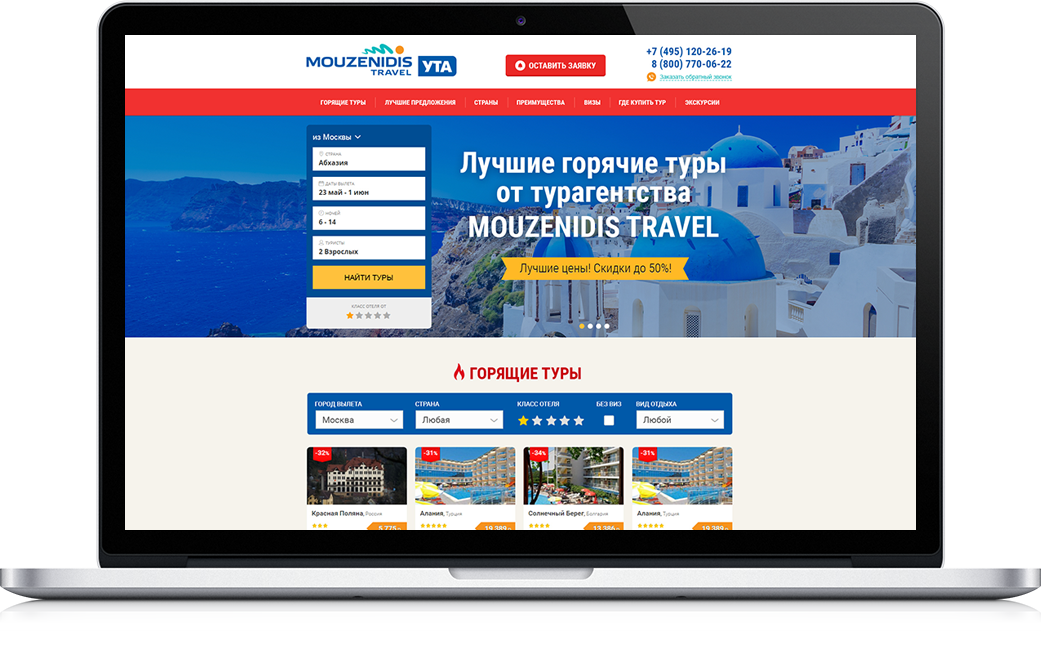 Лендинг  Mouzenidis Travel