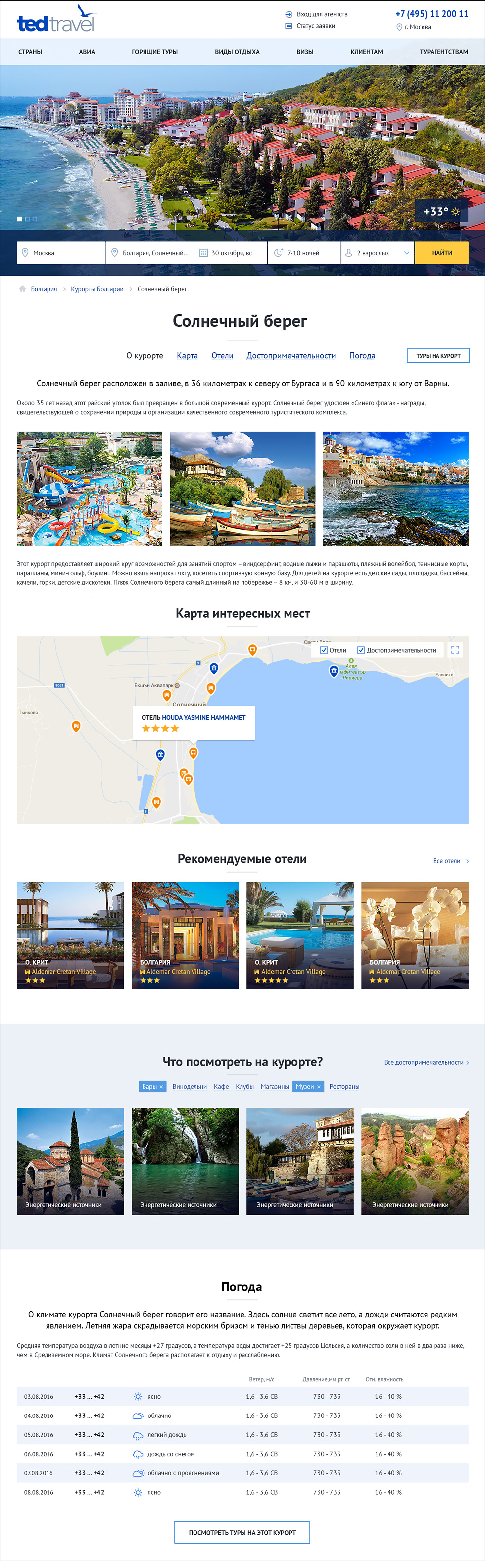 Описание курорта на сайте ted.travel