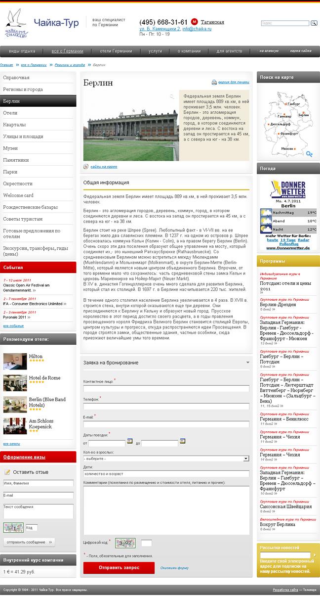сайт для знакомст по германии