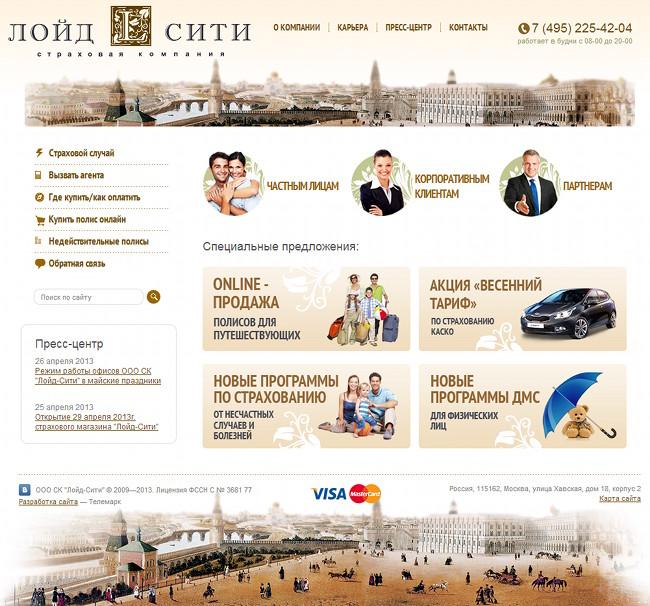 Страховая компания лойд сити официальный сайт для продвижения сайта скачать бесплатно