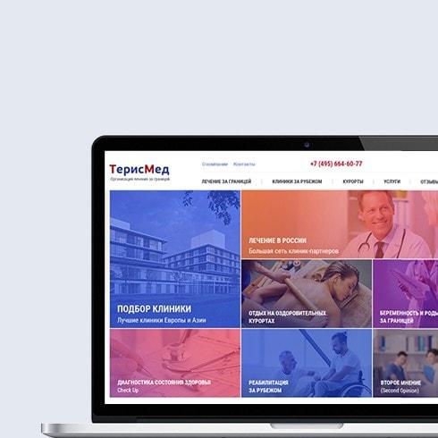 Сайт для компании «Терисмед»