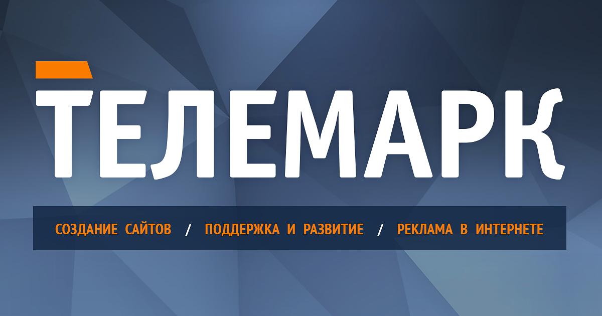 (c) Telemark-it.ru